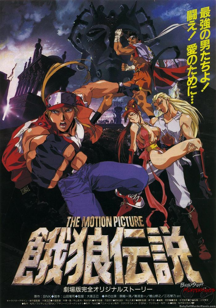Movies for Gamers Fatal Fury Motion Picture poster