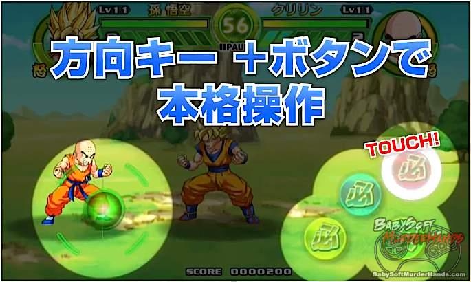 Namco Bandai DragonBall Tap Battle iOS Android 3