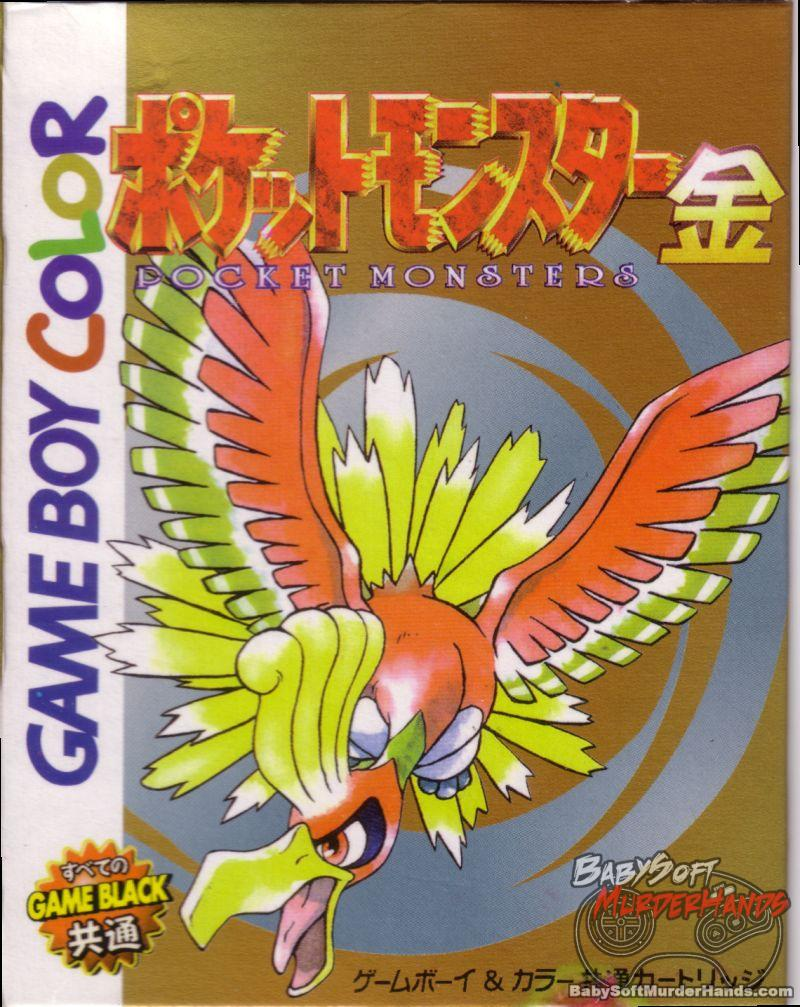 Pokémon Gold JP japanese cover art box art